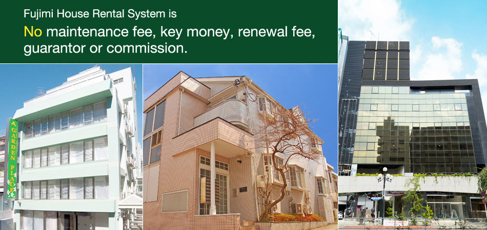 Fujimi House Rental System is No maintenance fee, key money, renewal fee, guarantor or commission.