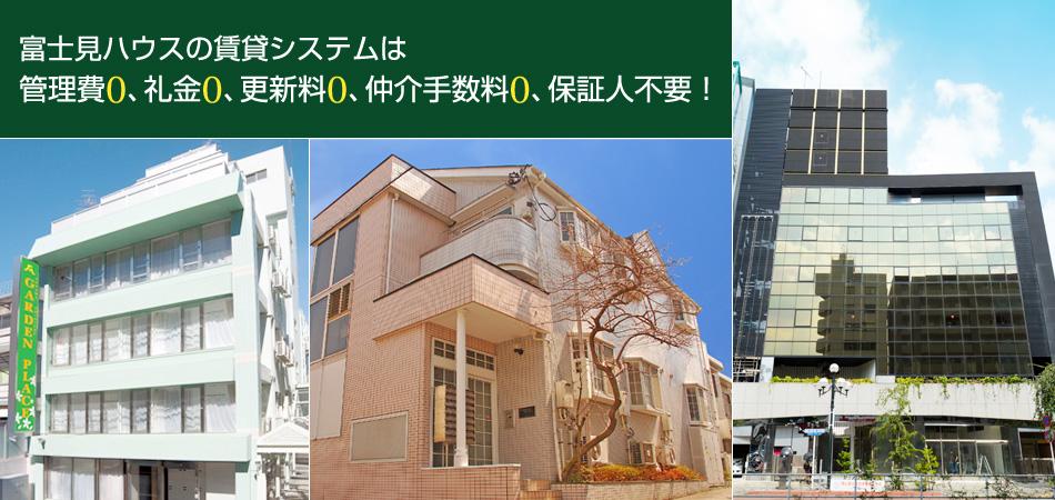 富士見ハウスの賃貸システムは管理費0、礼金0、更新料0、仲介手数料0、保証人不要!