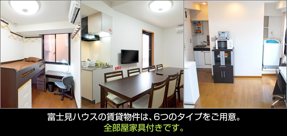 富士見ハウスの賃貸物件は、6つのタイプをご用意。全部屋家具付きです。